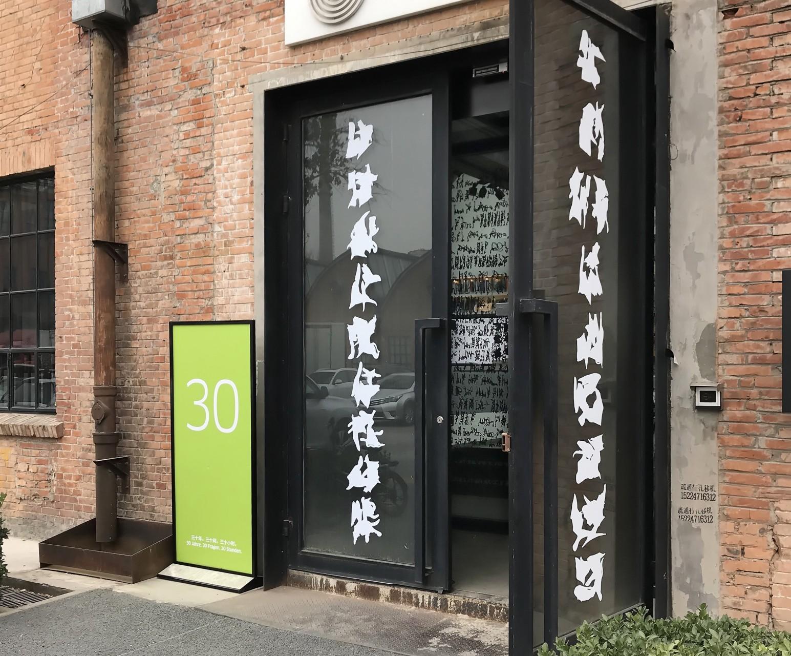 Zeichen, Vektordatei, Folie auf Glas, zweispaltig, je 300 x 45 cm, 2018