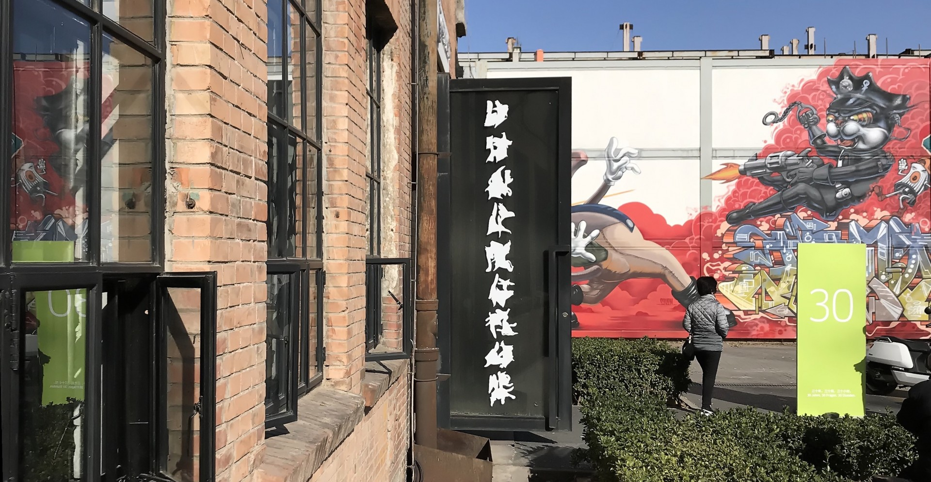 Main entrance Goethe-Institut Beijing