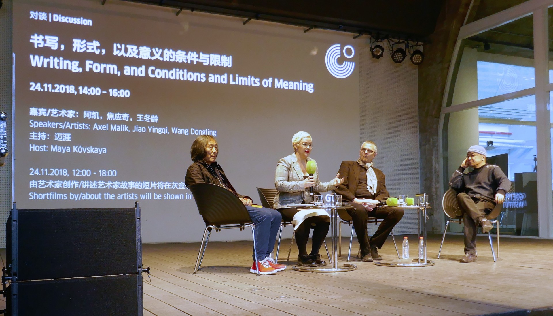 "Panel discussion ""Writing, Form, and Conditions and Limits of Meaning"", 24/11/2018, photo: Andreas Wistoff"