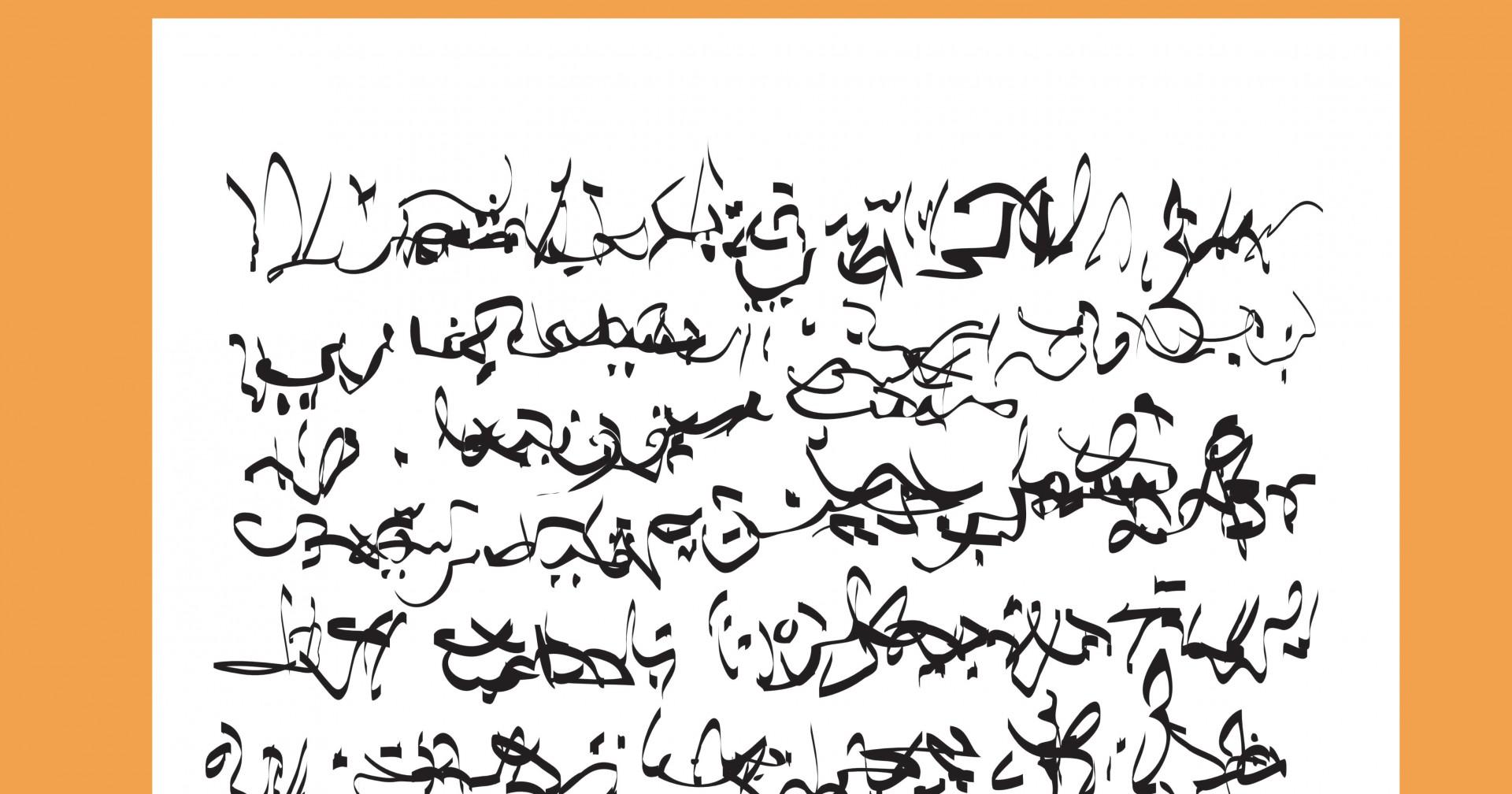 Detail: Palimpsest 004