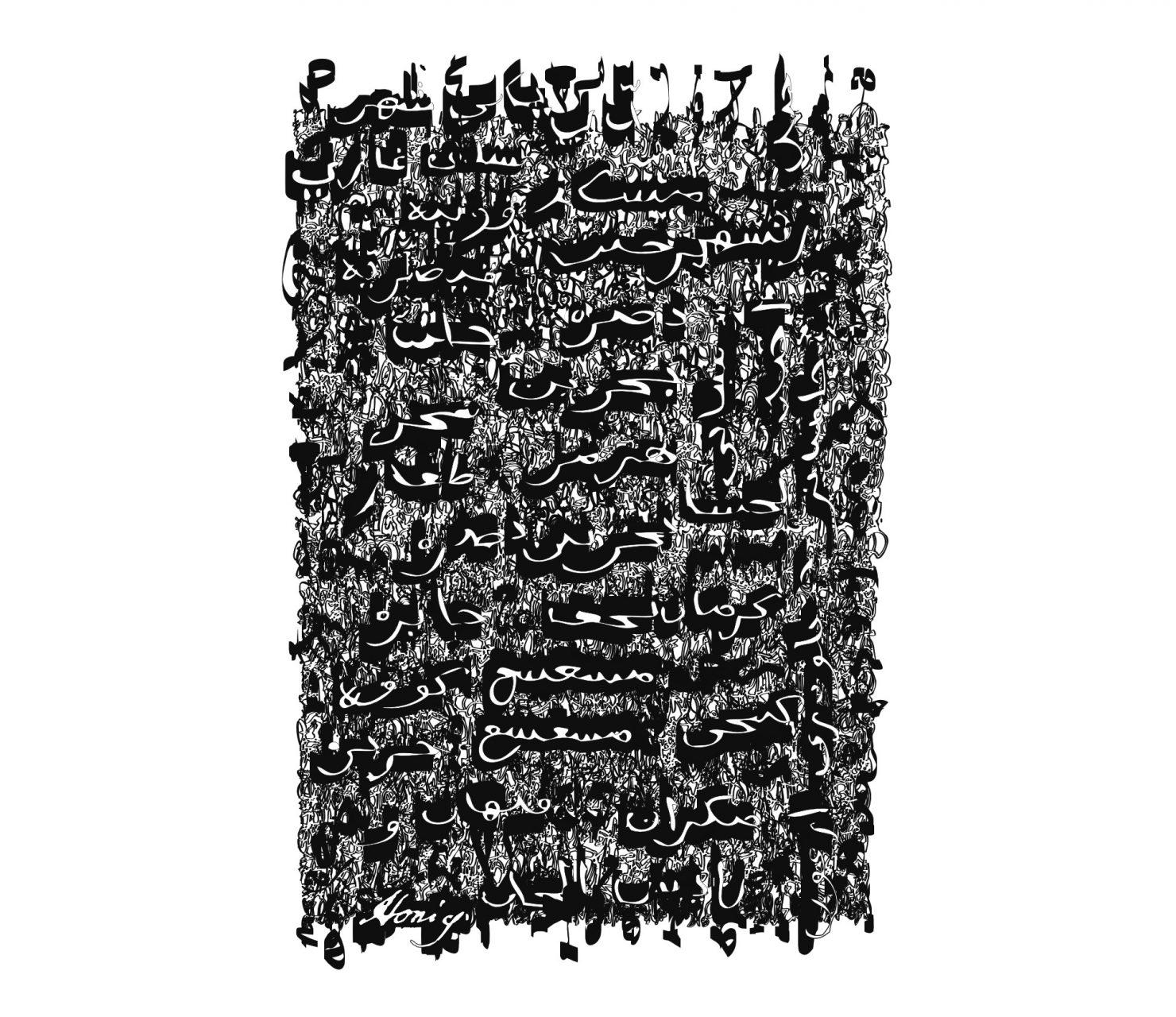 Palimpsest 022, Vektordatei, 2019 (Motiv im Ausstellungsfolder, nicht Teil der Hängung)